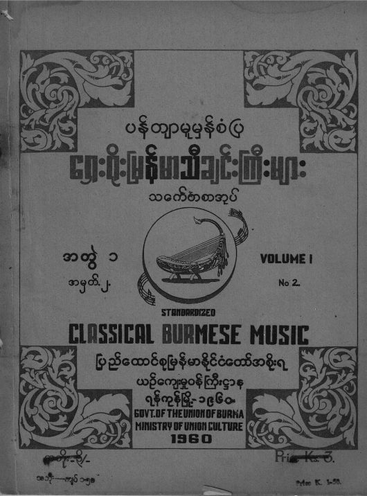 1960 - Standardized Classical Burmese Music