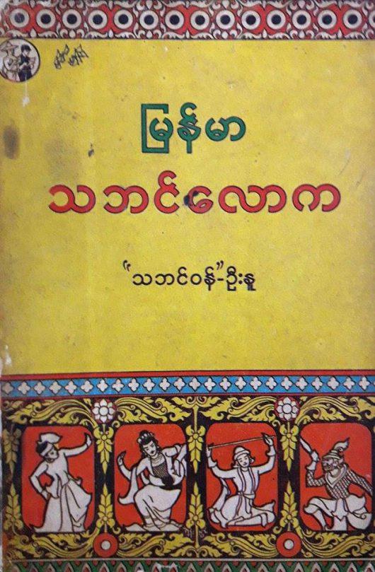 Myanmar Theatre - U Nu