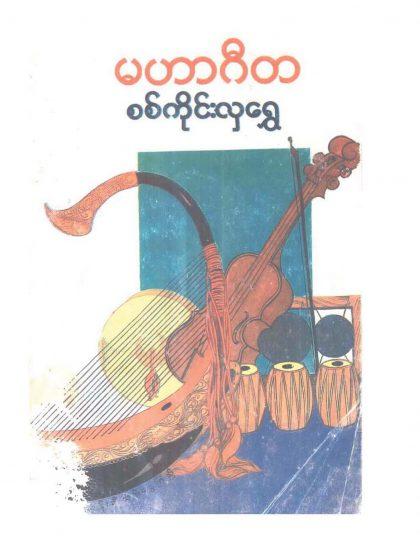 Mahagita