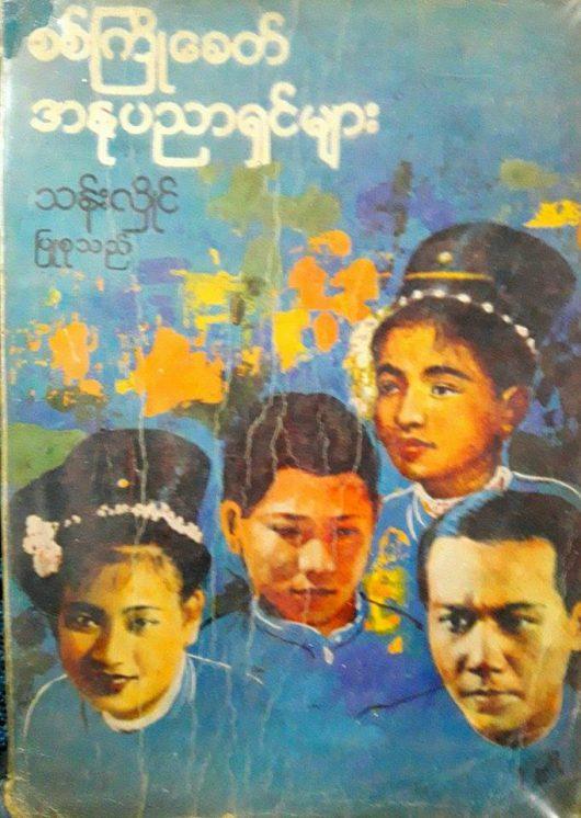 စစ္ႀကိဳေခတ္ - Arts before the war
